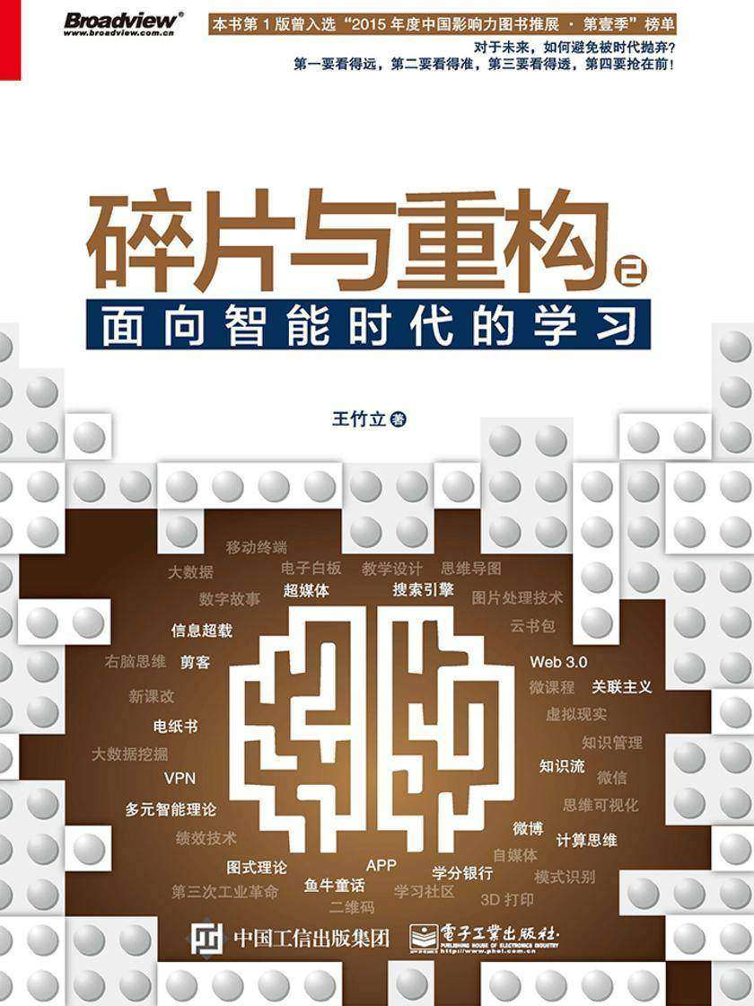 碎片与重构2:面向智能时代的学习