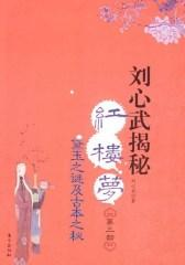 刘心武揭秘《红楼梦》(第3部)