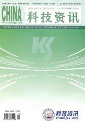 科技资讯 旬刊 2011年23期(电子杂志)(仅适用PC阅读)