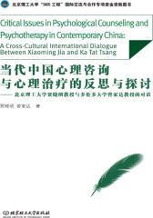 当代中国心理咨询与心理治疗的反思与探讨
