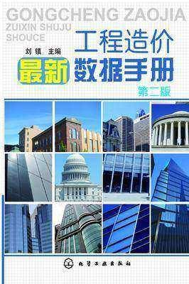 工程造价最新数据手册(第二版)