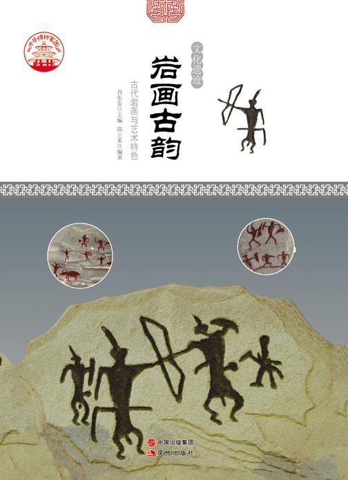 岩画古韵:古代岩画与艺术特色
