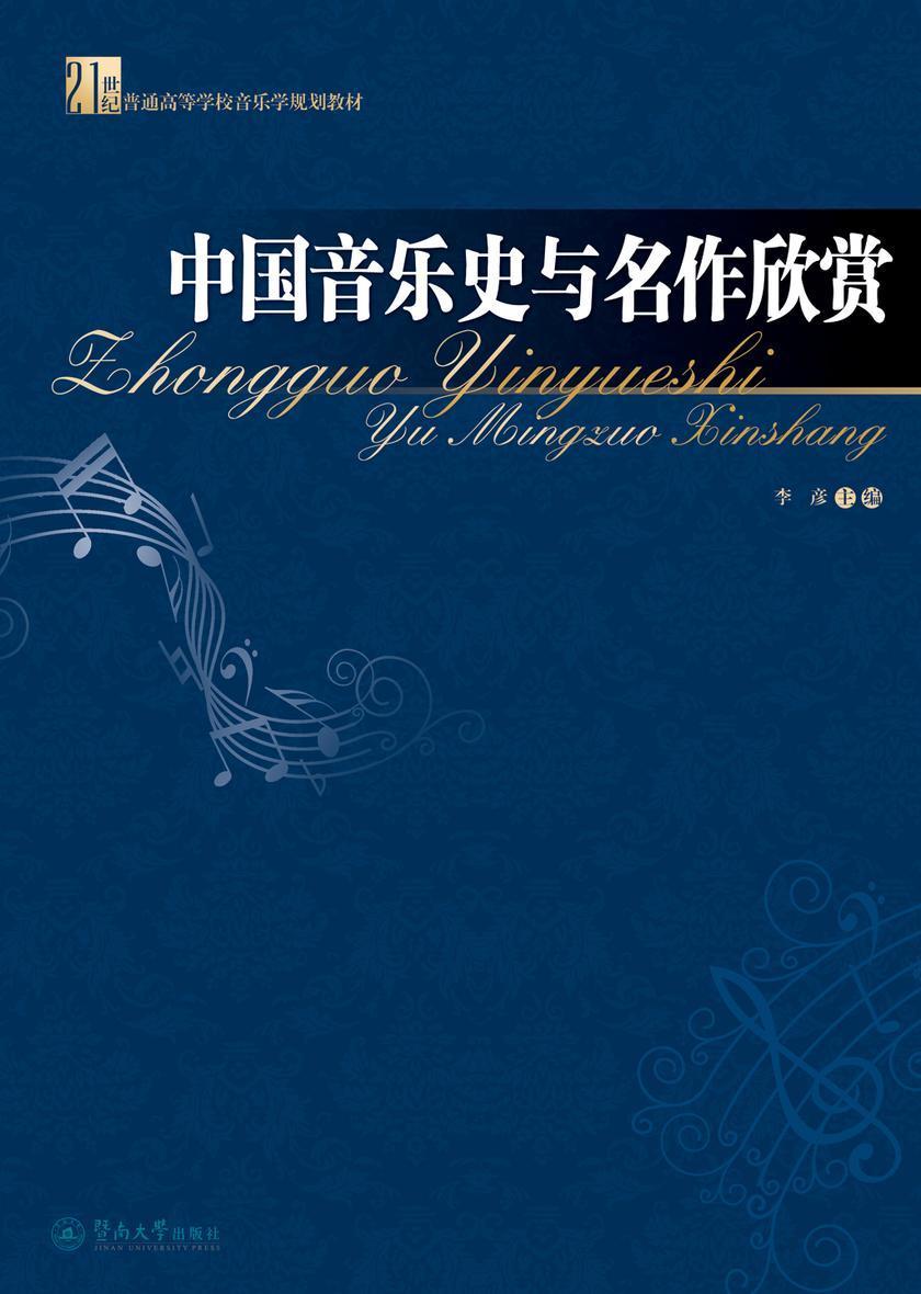 中国音乐史与名作欣赏