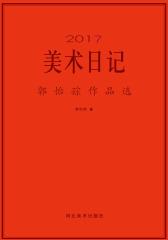 2017美术日记郭怡孮作品选