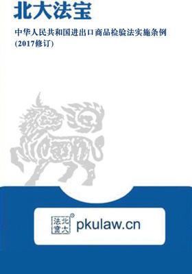 中华人民共和国进出口商品检验法实施条例(2017修订)