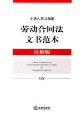 中华人民共和国劳动合同法文书范本:注解版