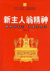 新主人翁精神(精装版。2008年  组织培训读本,中国首部  原创性、哲理性、震撼性的故事体人本管理名著。随书附赠作者讲座精选光盘)(试读本)