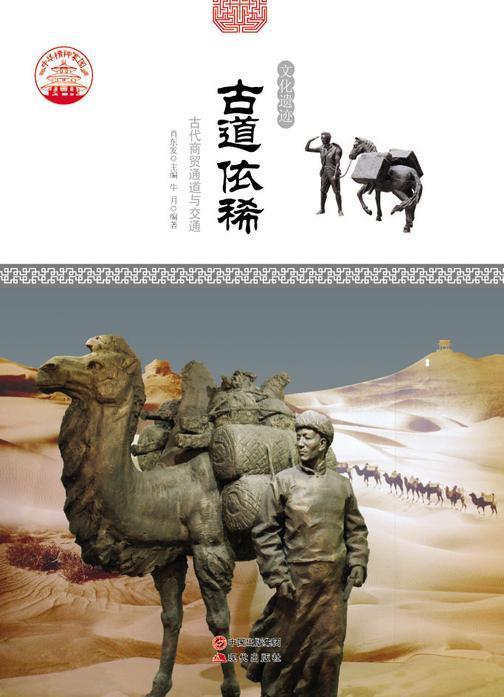 古道依稀:古代商贸通道与交通