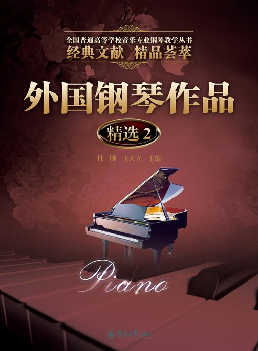 全国普通高等学校音乐专业钢琴教学丛书·外国钢琴作品精选2