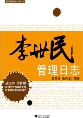 以国学智慧通透管理:李世民管理日志(试读本)