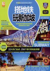 搭地铁玩新加坡(升级版)