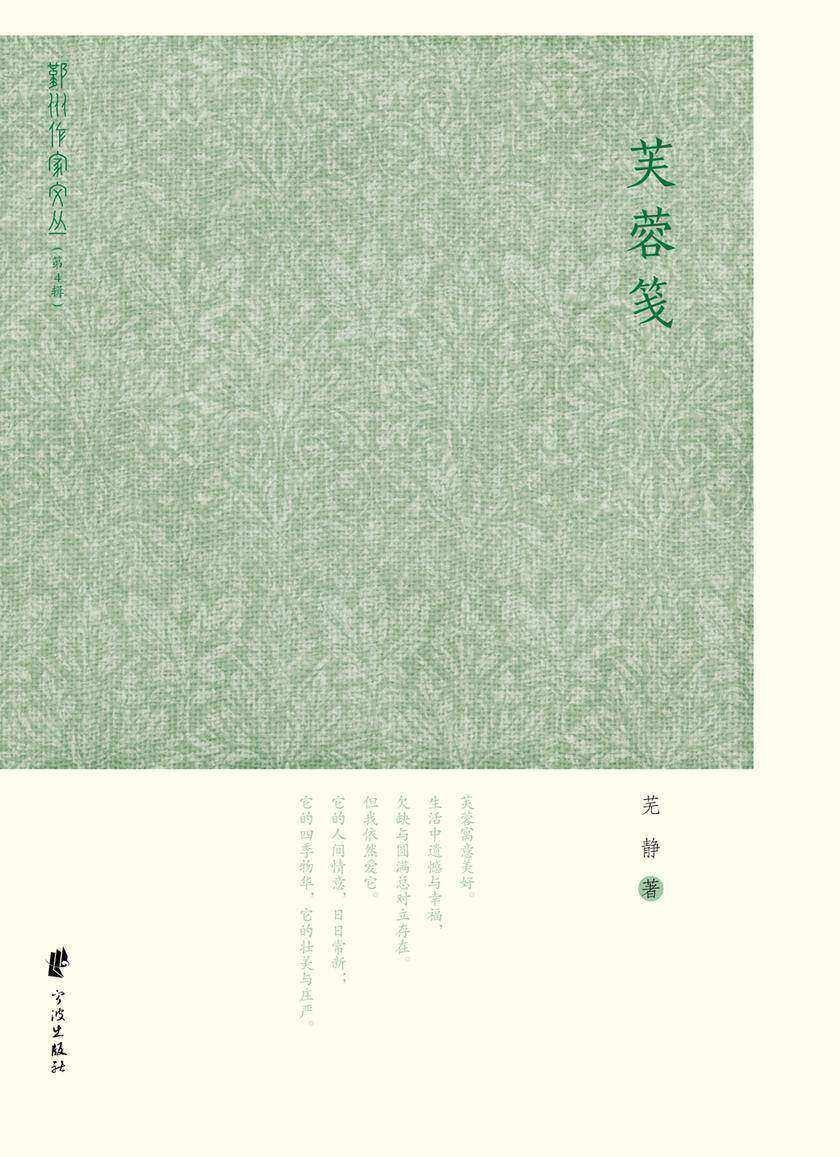 芙蓉笺(仅适用PC阅读)