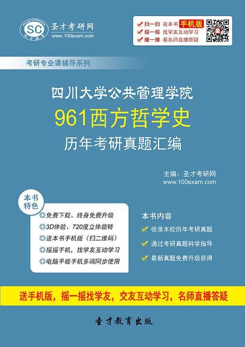 四川大学公共管理学院961西方哲学史历年考研真题汇编