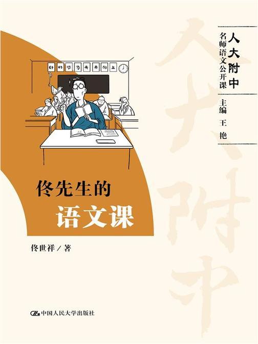 佟先生的语文课(人大附中名师语文公开课)