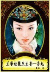 兰馨桂馥玉生香之香妃