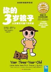 你的3岁孩子(试读本)(仅适用PC阅读)