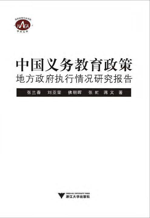 中国义务教育政策地方政府执行情况研究报告