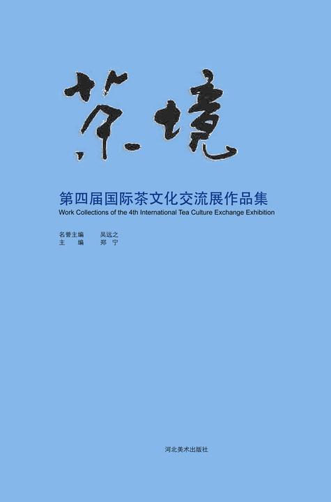 茶境:第四届国际茶文化交流展作品与论文集