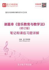 谢嘉幸《音乐教育与教学法》(修订版)笔记和课后习题详解