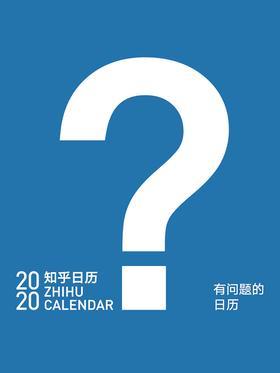 知乎日历2020:有问题的日历