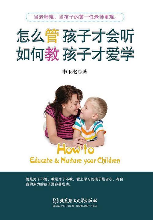 怎么管孩子才会听,如何教孩子才爱学