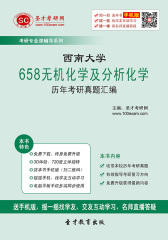 西南大学658无机化学及分析化学历年考研真题汇编