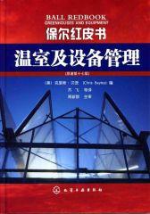 温室及设备管理(原著第17版)
