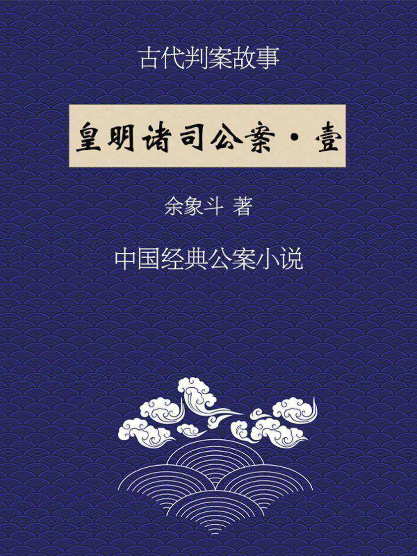 经典断案故事:皇明诸司公案(一)