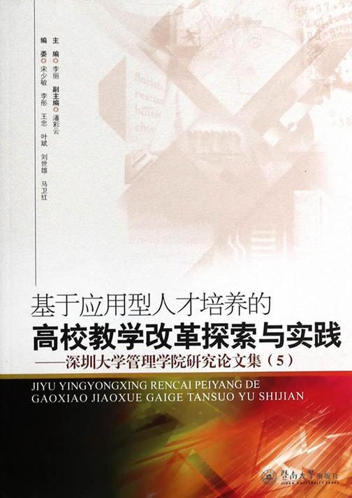 基于应用型人才培养的高校教学改革探索与实践:深圳大学管理学院研究论文集(5)