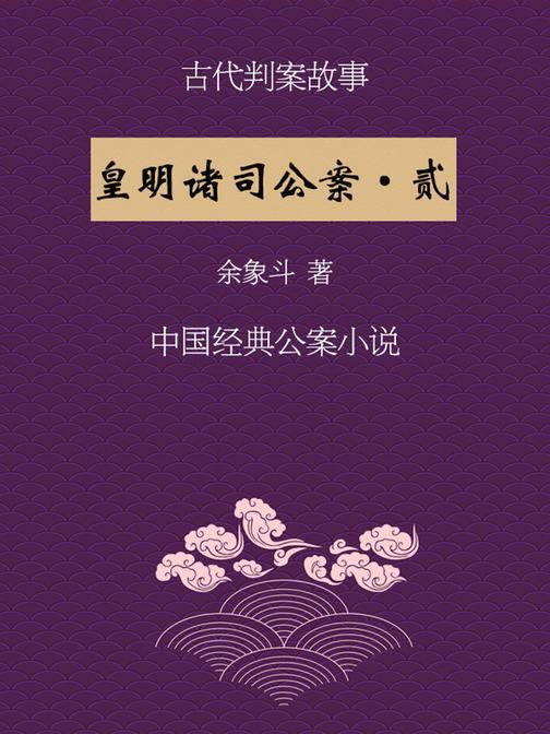 经典断案故事:皇明诸司公案(二)