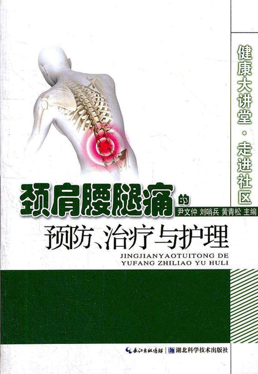 颈肩腰腿痛的预防、治疗与护理——健康大讲堂·走进社区