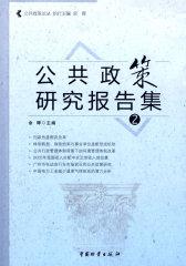 公共政策研究报告集(2)(试读本)