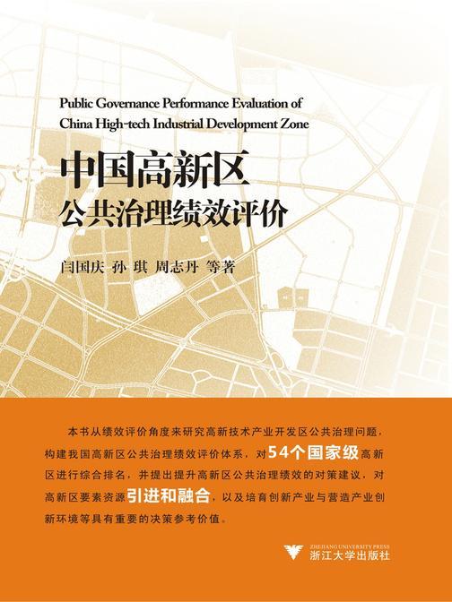 中国高新区公共治理绩效评价