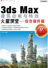 3ds Max建筑动画与*火星课堂——综合插件篇(光盘内容另行下载,地址见书封底)