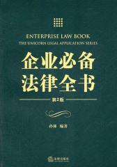 企业必备法律全书