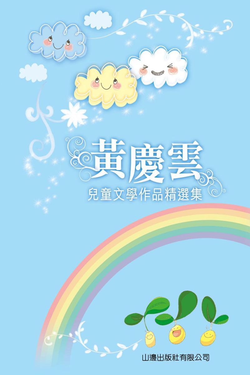 黃慶雲兒童文學作品精選集