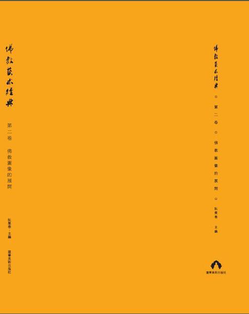 佛教艺术经典第二卷佛教图像的展开