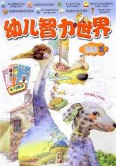 幼儿智力世界 月刊 2011年08期(电子杂志)(仅适用PC阅读)