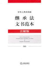 中华人民共和国继承法文书范本:注解版
