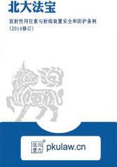 放射性同位素与射线装置安全和防护条例(2014修订)