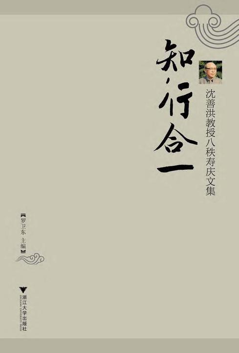 知行合一:沈善洪教授八秩寿庆文集