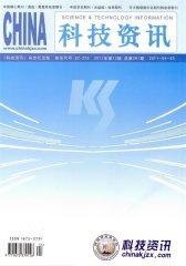 科技资讯 旬刊 2011年12期(电子杂志)(仅适用PC阅读)
