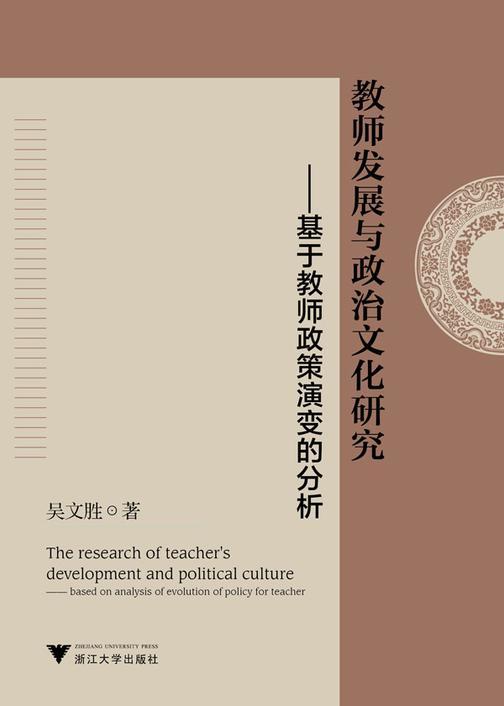 教师发展与政治文化研究——基于教师政策演变的分析