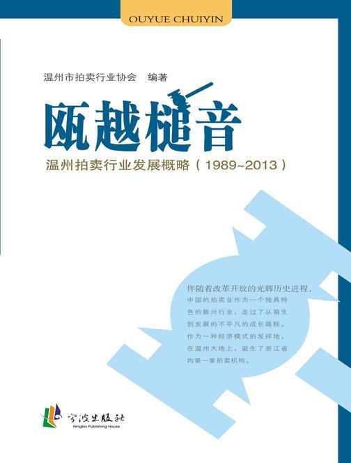 瓯越槌音:温州拍卖行业发展概略(1989~2013)