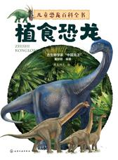 儿童恐龙百科全书.植食恐龙