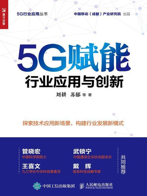 5G赋能:行业应用与创新