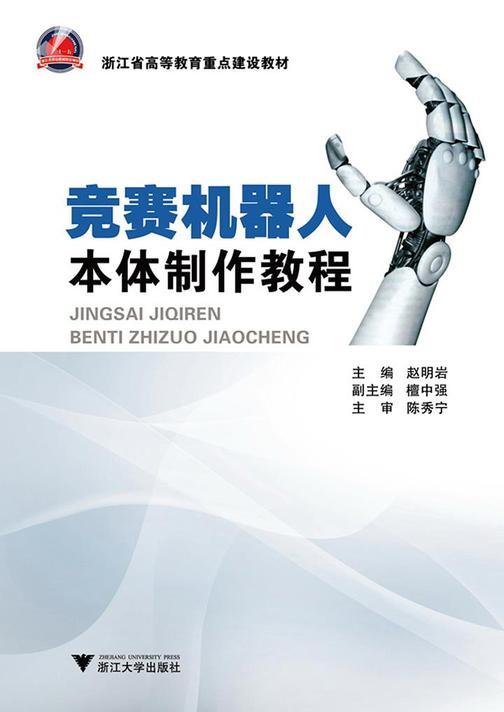 竞赛机器人本体制作教程