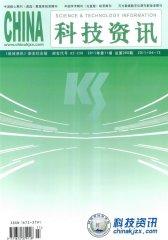 科技资讯 旬刊 2011年11期(电子杂志)(仅适用PC阅读)