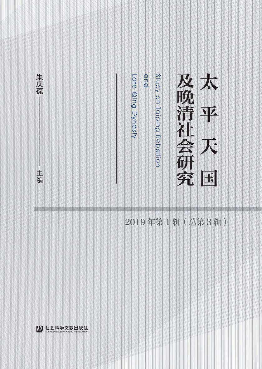 太平天国及晚清社会研究(2019年第1辑/总第3辑)