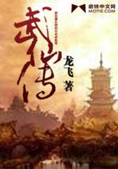 武仙传(试读本)